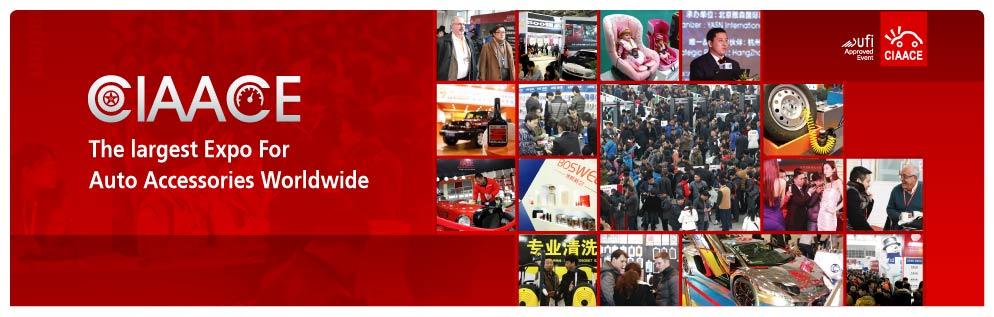 2017 广州雅森展会